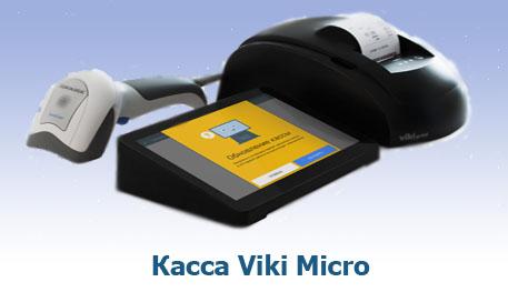 Комлект   Viki Micro    от «Дримкас»